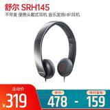 舒尔(SHURE) SRH145  不带麦 便携头戴式耳机 音乐发烧HIFI耳机