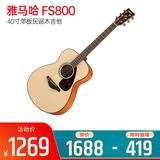 雅马哈(YAMAHA) FS800 40寸单板民谣木吉他 原木色亮光