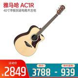 雅马哈(YAMAHA) AC1R 40寸单板民谣电箱木吉他 原木色