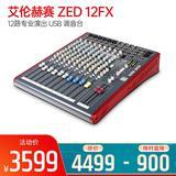 ZED 12FX 12路专业演出 USB 调音台