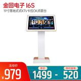 I6S触摸屏 19寸落地式式KTV卡拉OK点歌台