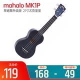 mahalo 草裙舞升级版 MK1P  21寸尤克里里 (透明黑)