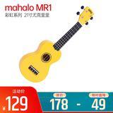 mahalo 彩虹系列 MR1  21寸尤克里里 (黄色)