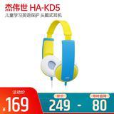 杰伟世(JVC) HA-KD5 儿童学习英语保护 头戴式耳机 (黄色)