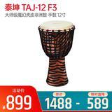 泰坤(TYCOON) TAJ-12 F3 大师级魔幻虎皮非洲鼓 手鼓 12寸