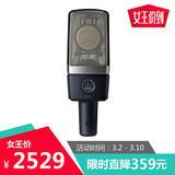 C214 电容式专业录音麦克风