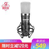 得胜(TAKSTAR)PC-K600 电容式录音麦克风(简装版)