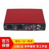 Utrack Pro VST 6进6出电脑网络K歌外置专业USB声卡