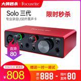 富克斯特(Focusrite)Scarlett Solo 三代 专业录音声卡 USB外置声卡音频接口 升级版