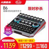 B6 直播K歌录音数字声卡 手机户外直播网络k歌主播声卡