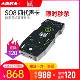 SO8 第四代无损数字手机直播K歌声卡抖音快手全民k歌户外主播直播声卡设备