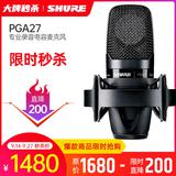 舒尔(SHURE)PGA27 电容式录音麦克风 专业录音配音主播直播K歌话筒