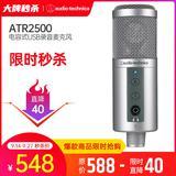ATR2500 电容式USB录音麦克风