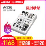 雅马哈(YAMAHA)AG03 调音台外置声卡 电脑手机录音网络K歌主播直播声卡
