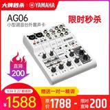 AG06 小型调音台外置声卡 电脑手机录音网络K歌主播直播声卡