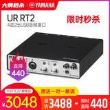 雅马哈UR RT2声卡搭配莱维特MTP LIVE麦克风   网络直播套装