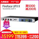 RME Fireface UFX II声卡搭配纽曼U87 Ai麦克风   中大型录音棚