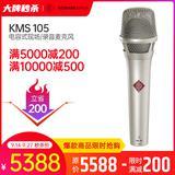 纽曼KMS 105麦克风搭配 RME Babyface Pro FS声卡 高配话放版个人录音套装