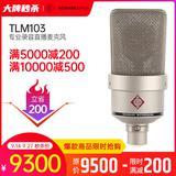 TLM103 电容式录音麦克风 大振膜主播直播K歌话筒 小U87【德国进口】(银灰色、不带防震架
