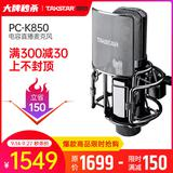 得胜(TAKSTAR)PC-K850 电容式录音麦克风 直播K歌录音麦克风