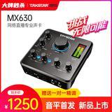 得胜(TAKSTAR)MX630 网络直播专业声卡 电脑手机主播直播网络K歌USB外置声卡