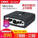 艾肯(iCON)MicU live 升级版网红主播直播外置声卡 网络K歌喊麦USB声卡
