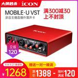 艾肯MOBILE·U VST声卡搭配ISK RM6麦克风 网K套装