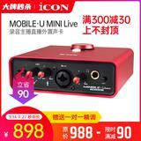 MOBILE·U MINI Live 网络K歌主播直播外置声卡 手机直播声卡