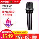 莱维特MTP LIVE麦克风搭配雅马哈UR 22C声卡 电脑主播K歌喊麦声卡套装 抖音虎牙主播直播录音设备全套