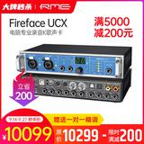 RME德国进口 Fireface UCX 电脑专业录音K歌声卡