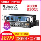 RME Fireface UC声卡搭配罗德NT2000麦克风 录音套装