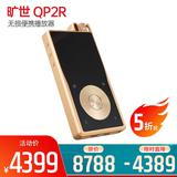 QP2R 无损便携播放器 (金色)