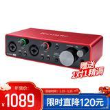富克斯特(Focusrite)Scarlett 2i2 三代 专业录音声卡 USB外置声卡音频接口 升级版