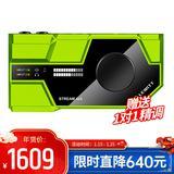 STREAM 4x5 网络K歌录音外置声卡 (绿色)
