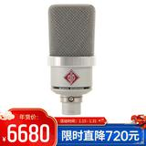 TLM 102 大振膜电容人声录音主播直播麦克风(不带防震架)