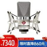 TLM 102 大振膜电容人声录音主播直播麦克风(带防震架)
