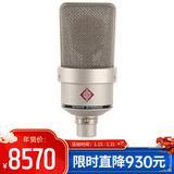 TLM103 电容式录音麦克风 大振膜主播直播K歌话筒 小U87【德国进口】(银灰色、不带防震架)