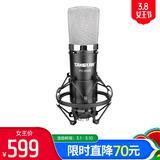 PC-K600 电容式录音麦克风(简装版)