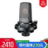 TAK55 专业录音麦克风 双面镀金大震膜多指向电容话筒