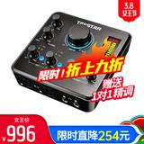MX630 网络直播专业声卡 电脑手机主播直播网络K歌USB外置声卡