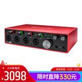 富克斯特(Focusrite) Scarlett 18i8 三代 专业录音声卡 USB外置声卡音频接口 升级版