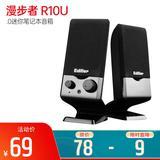 漫步者(Edifier) R10U 2.0迷你笔记本音箱 USB接口(套)