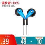 漫步者(Edifier) H185 低频出色 重低音时尚炫彩 立体声耳塞 (蓝色)
