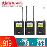 WM9S 专业单反手机采访影视/直播录音无线麦克风 小蜜蜂领夹无线话筒