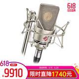 诺音曼TLM103麦克风搭配 RME Babyface Pro FS声卡 高配话放版个人录音套装