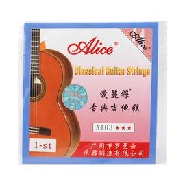爱丽丝(Alice) A103-H 古典尼龙吉他1弦