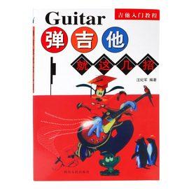 其它 弹吉他就这几招 初学自学必备教材
