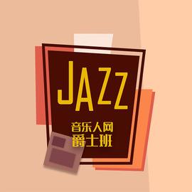音乐人网(musicren) 高品质班级 音乐人网爵士班 培训教程