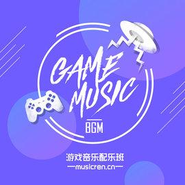 音乐人网(musicren) 高品质班级 游戏配乐班 培训教程