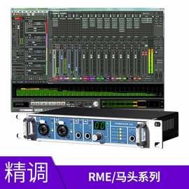 RME/马头系列声卡精调(精调一次维护3个月)